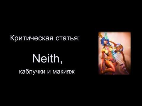 видео: Критическая статья №5: neith, каблучки и макияж [smite/Смайт] [Гайд]