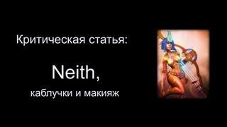Критическая статья №5: Neith, каблучки и макияж [Smite/Смайт] [Гайд](, 2013-04-28T08:55:10.000Z)