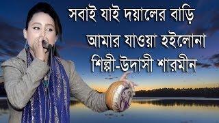 সবাই যাই দয়ালের বাড়ি আমার জাওয়া হইলো না/উদাসী শারমিন/Udhasi Sarmin/New Bangla Baul Song 2019