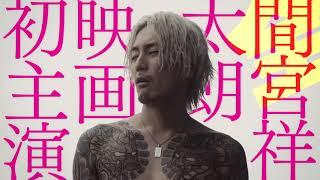 俳優・間宮祥太朗の映画初主演作は、無謀で狂気じみた3日間の物語という...
