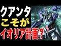 【ガンダム00】ダブルオークアンタそのものがイオリア計画といっていい理由