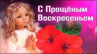 ❤️Красивое поздравление с прощеным воскресеньем❤️ Прощёное Воскресенье ❤️ Прости меня❤️