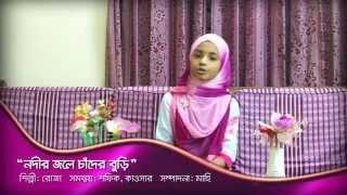 Tune Bangladesh   Nodir jole Chader buri - ROZA - নদীর জলে চাঁদের বুড়ি - শিল্পী রোজা