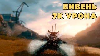 Бивень ~7k Урона - Crossout