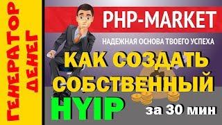 Как создать HYIP быстро и недорого новичку в 2018 году на PHP-market