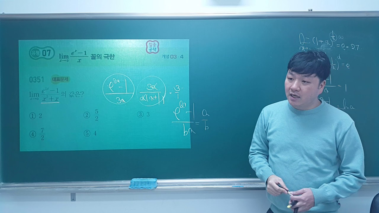 고3 미적분 지수로그함수 미분 1~12 - YouTube