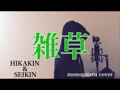 【フル歌詞付き】 雑草 - HIKAKIN & SEIKIN (monogataru cover)