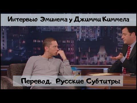 Эминем интервью у Джимми Киммела (Перевод Русские Субтитры)2009