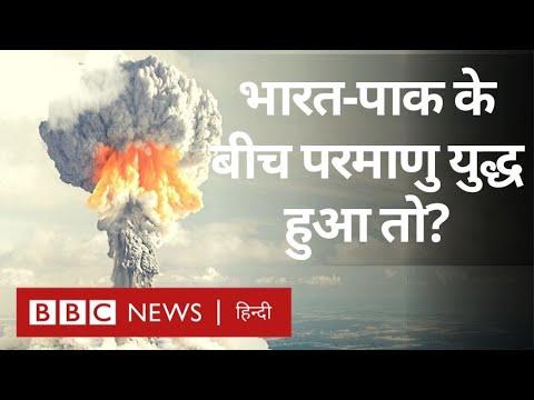 Imran Khan की Kashmir को लेकर Nuclear War की आशंका अगर सच हो गई तो? (BBC Hindi)