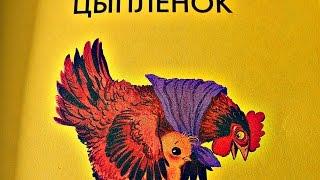 Читаем сказки  К  Чуковский  Цыплёнок