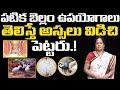పటికబెల్లం ఉపయోగాలు తెలిస్తే విడిచి పెట్టరు..! || Crystal Sugar Health Tips || Telugu Tips