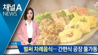 """추석 앞두고 간편식 공장 '풀가동'…""""송편도 사 먹어요""""   뉴스A"""