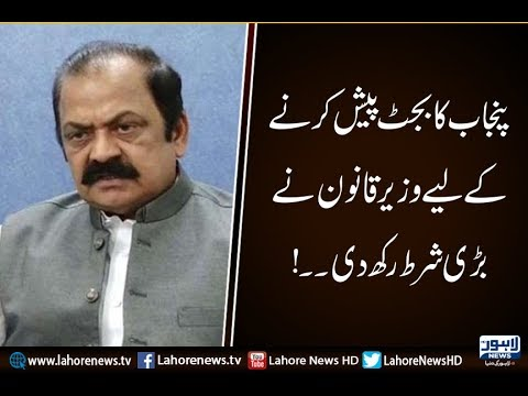 The Minister of Law has made a big bet for offering Punjab budget