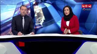 اخر الاخبار | 07 -04 -2018 | تقديم هشام جابر و اماني علوان | يمن شباب