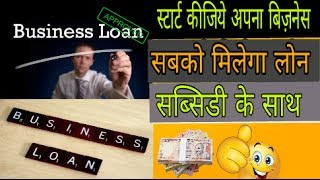 How to get loan for business with subsidy and without security in hindi