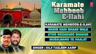 RAMADAN 2017 : KARAMATE MEHBOOB-E-ILAAHI (Audio Jukebox) || Tasleem Aarif || T-Series Islamic Music