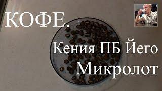 Кофе в зернах Кения ПБ Йего - Обзор