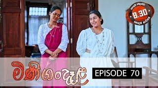 Minigandela Sirasa TV 14th September 2018 Ep 70 HD Thumbnail