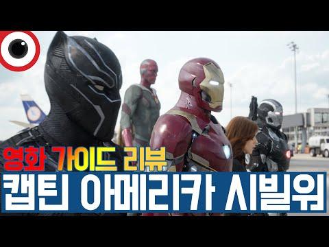 캡틴 아메리카 시빌 워 프리뷰 1탄 : 무비적부비적 #76