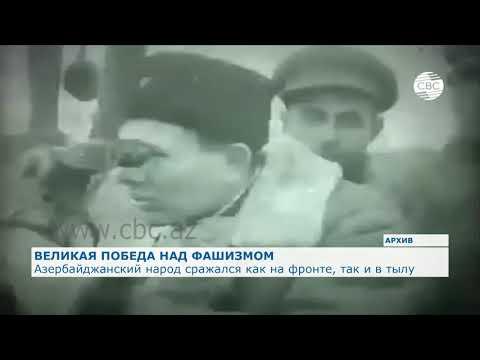 В годы войны Азербайджан был главным поставщиком нефти и нефтепродуктов для фронта