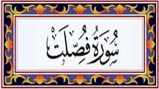 Surah FUSSILAT(Distinguished)سورة فصلت - Recitiation Of Holy Quran - 41 Surah Of Holy Quran