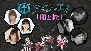 アズールレーン公式特番 『 #アズレンTV 』 ~萌と匠スペシャル~ 職人...