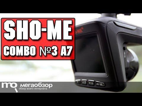 Sho-Me Combo №3 A7 обзор видеорегистратора