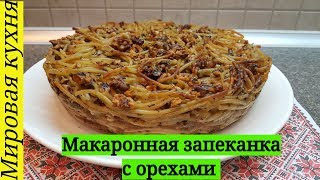 Макаронная запеканка с орехами (закарпатская кухня)
