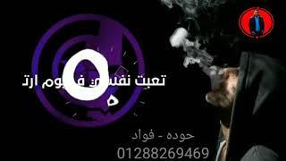 افشخ حلات وتس حمو بيكا انا اللي عشت ياناس سندال