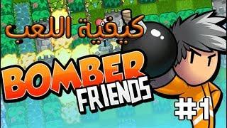كيفية لعب Bomber Friends screenshot 1