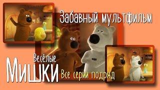 Сериал-анимация для всех возрастов Весёлые мишки 7 серий подряд Смотрите обязательно!