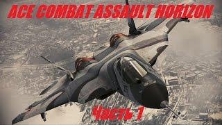 ace Combat Assault Horizon \ Прохождение Часть 6 ( Финал)