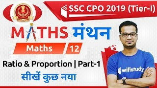 7:00 PM - SSC CPO 2019 (Tier-I) | Maths by Naman Sir | Ratio & Proportion (Part-1)