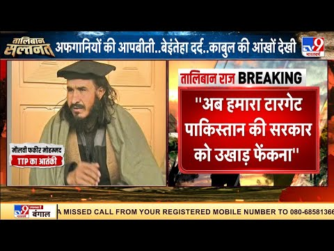 Tehrik-i-Taliban का बहुत बड़ा बयान ''अब Pakistan की बारी''