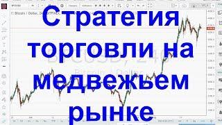 Как торговать на #медвежьем #рынке = #трейдинг #фибо #индикатор