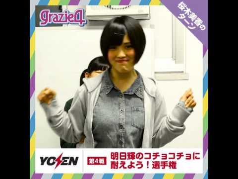 YOSEN[第4戦:明日輝のコチョコチョに耐えよう!選手権:桜木美香のターン]/ GRAZIE4