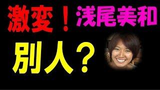 チャンネル登録お願いします ⇒ http://ur0.pw/GZuT 浅尾美和、白肌変貌...