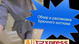 Ожидание и реальность Aliexpress .Обзор брючного костюма