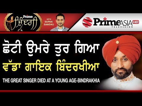 Prime Zindagi (141) || The Great Singer Died At A Young Age - Bindrakhia