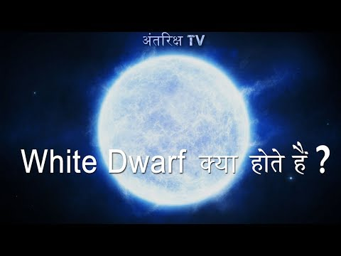 White Dwarf क्या होते  है ?// What are White Dwarfs? (in Hindi)