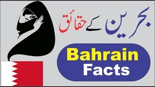 Interesting Facts About Bahrain Urdu/Hindi