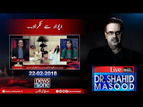 LIVE WITH DR.SHAHID MASOOD | #SUPREMECOURT | #NAWAZSHARIF | 22-FEBRARY-2018 |