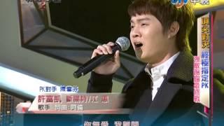 20121230 華人星光大道2 許富凱 斷腸詩/江蕙