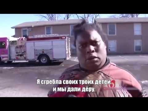Тетка рассказывает, как спасалась от пожара. Дух захватывает:)