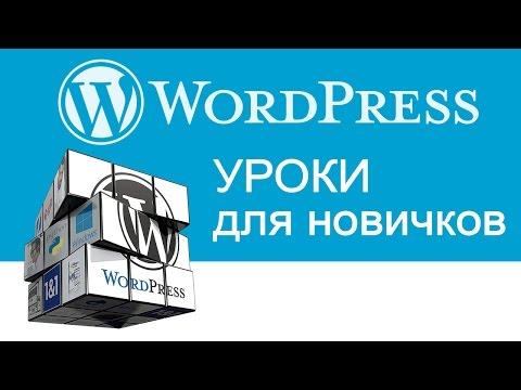 видео: Как добавить картинку в виджеты wordpress?