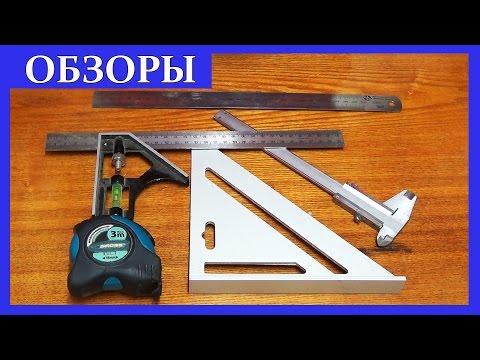 Обзор измерительного инструмента