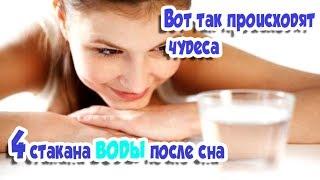 ➤ Здоровье ➤ Вот так происходят чудеса 4 стакана воды после сна➤