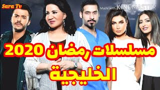 مسلسلات رمضان 2020 الخليجية _ وقصة كل مسلسل
