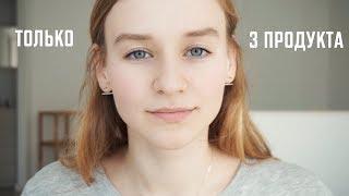 Ежедневный Макияж: 3 продукта, Уход и Любимое | Karolina K