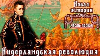 Нидерландская революция (рус.) Новая история